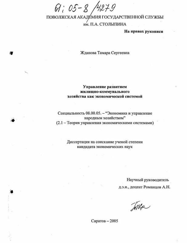 Титульный лист Управление развитием жилищно-коммунального хозяйства как экономической системой