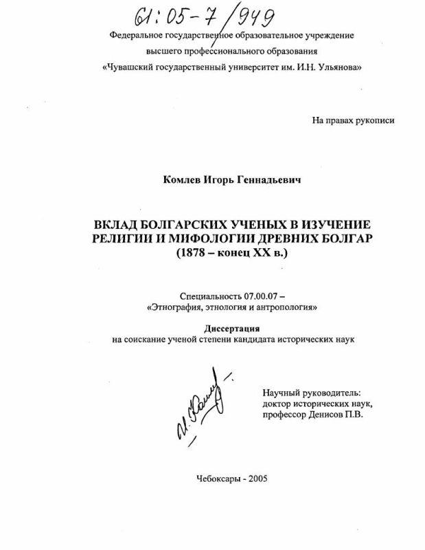 Титульный лист Вклад болгарских ученых в изучение религии и мифологии древних болгар : 1878 - конец XX в.
