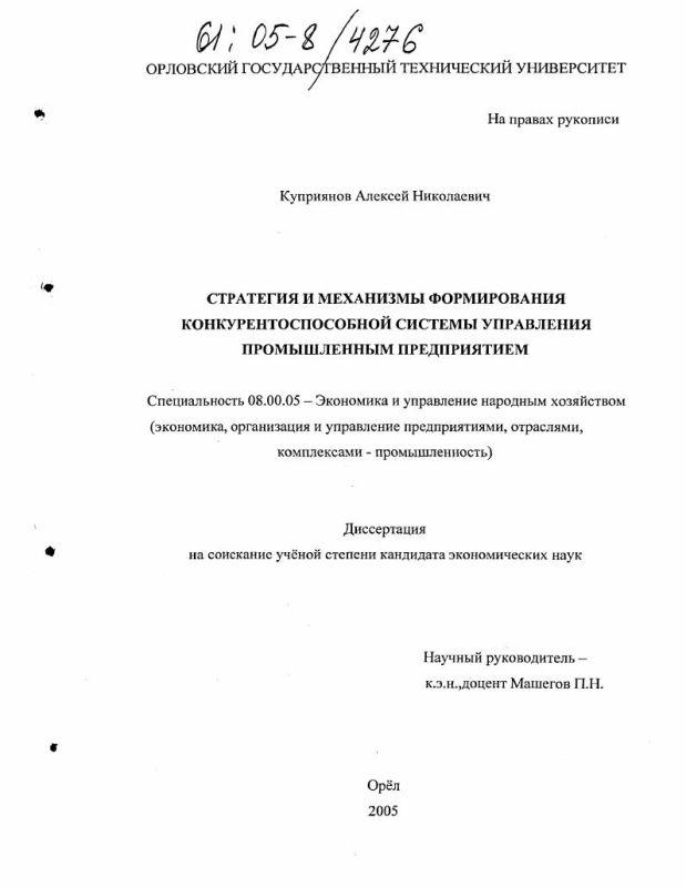 Титульный лист Стратегия и механизмы формирования конкурентоспособной системы управления промышленным предприятием
