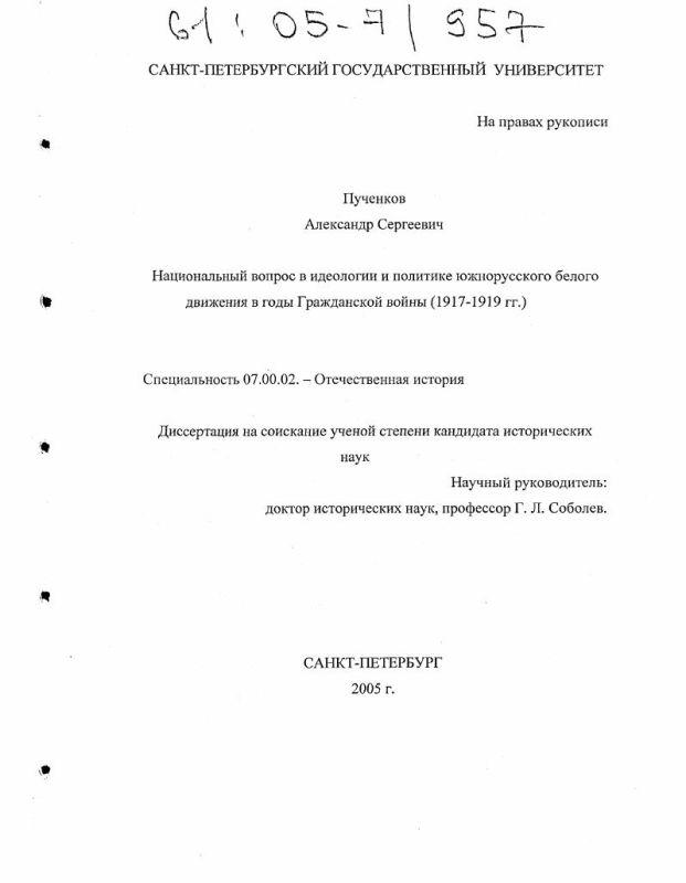 Титульный лист Национальный вопрос в идеологии и политике южнорусского Белого движения в годы Гражданской войны. 1917-1919 гг.