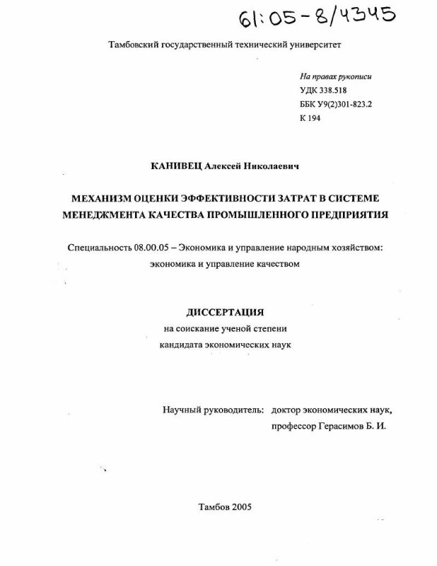 Титульный лист Механизм оценки эффективности затрат в системе менеджмента качества промышленного предприятия