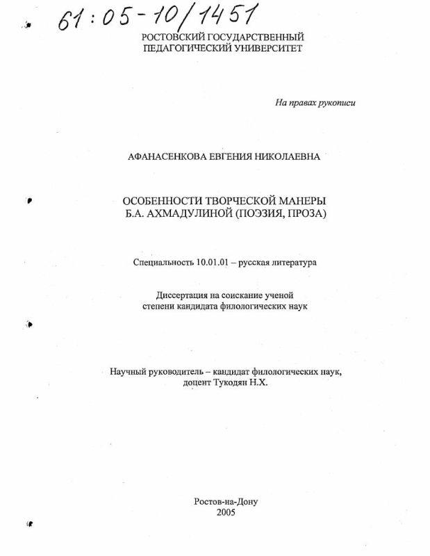 Титульный лист Особенности творческой манеры Б.А. Ахмадулиной : Поэзия, проза