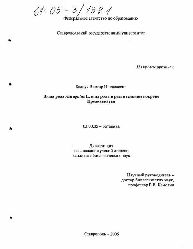 Титульный лист Виды рода Astragalus L. и их роль в растительном покрове Предкавказья