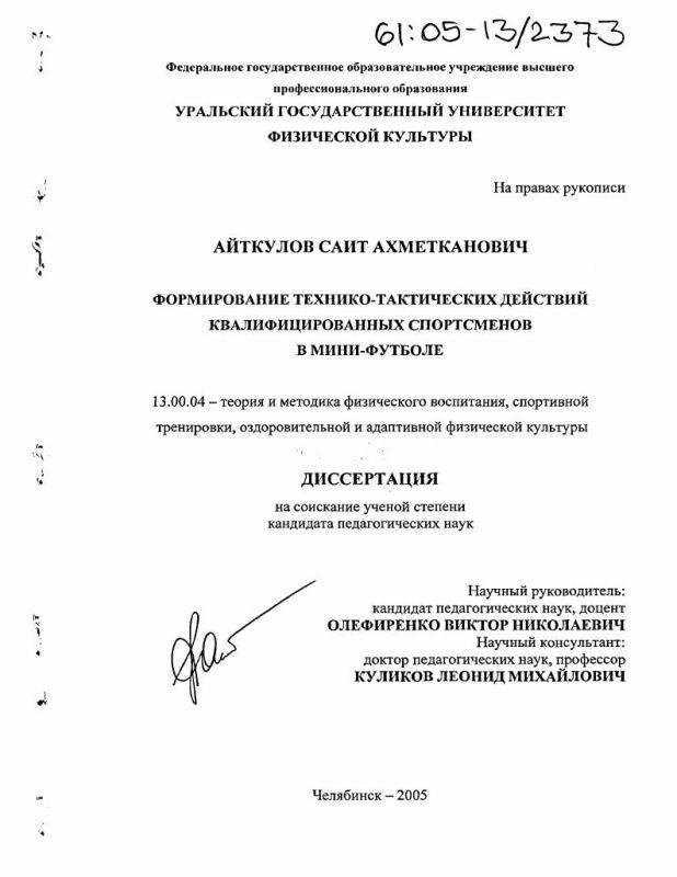 Титульный лист Формирование технико-тактических действий квалифицированных спортсменов в мини-футболе
