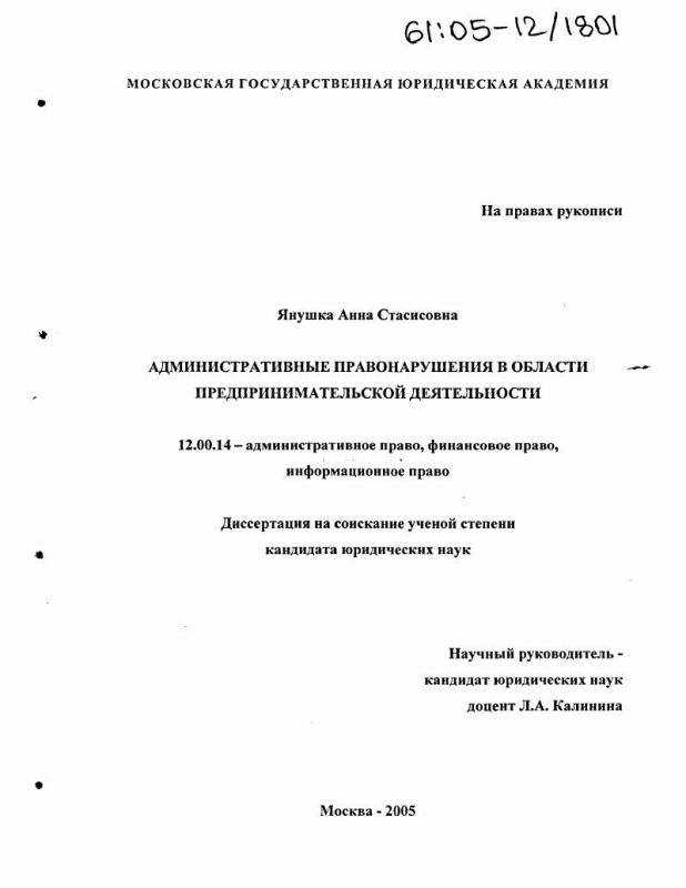 Титульный лист Административные правонарушения в области предпринимательской деятельности