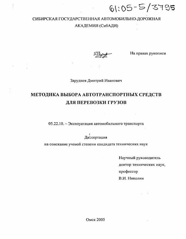Титульный лист Методика выбора автотранспортных средств для перевозки грузов