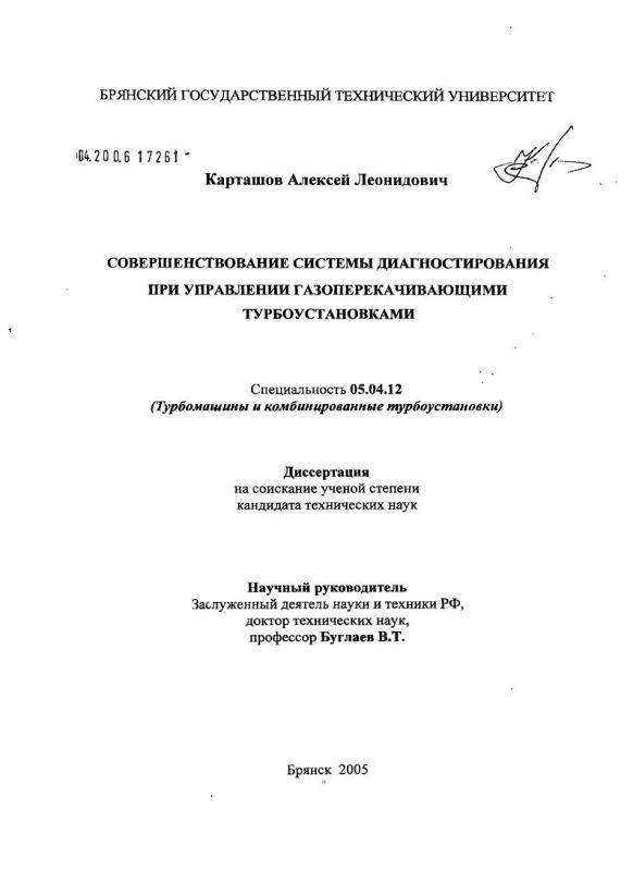 Титульный лист Совершенствование системы диагностирования при управлении газоперекачивающими турбоустановками