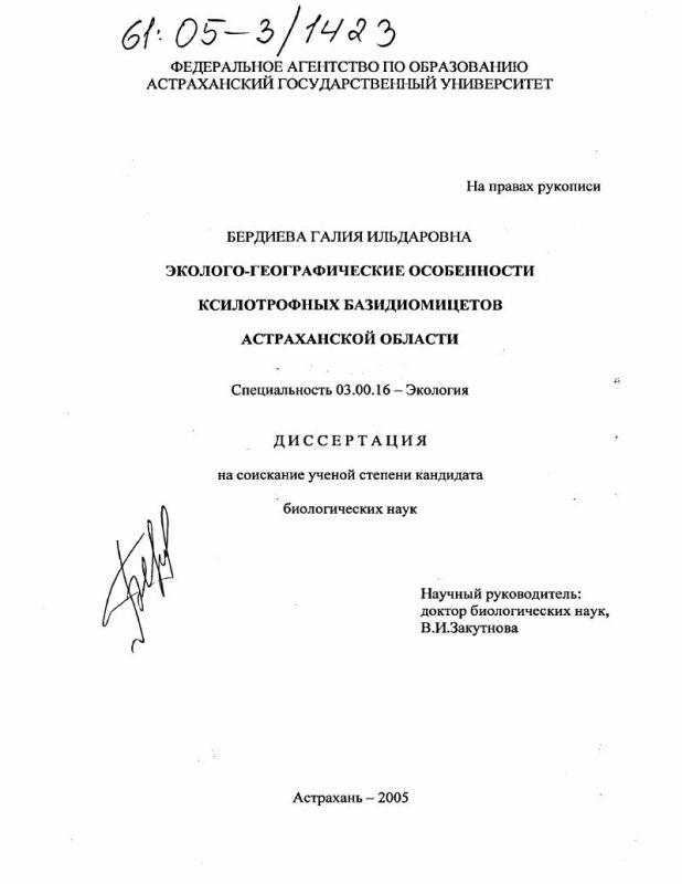 Титульный лист Эколого-географические особенности ксилотрофных базидиомицетов Астраханской области