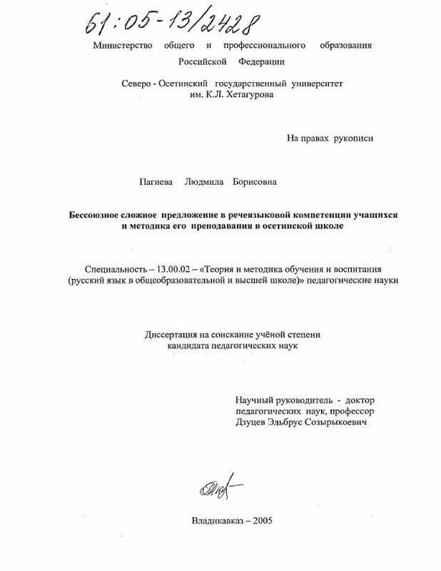 Титульный лист Бессоюзное сложное предложение в речеязыковой компетенции учащихся и методика его преподавания в осетинской школе