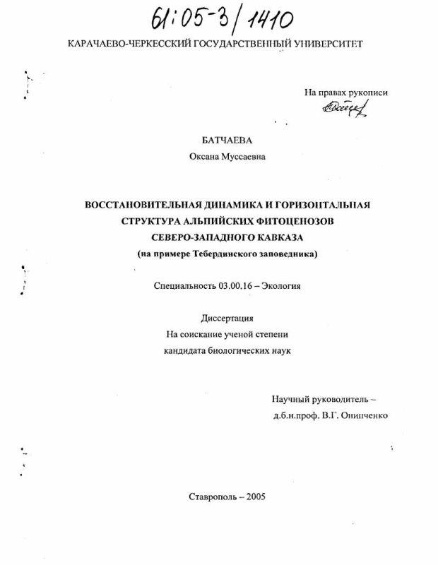 Титульный лист Восстановительная динамика и горизонтальная структура альпийских фитоценозов Северо-Западного Кавказа : На примере Тебердинского заповедника