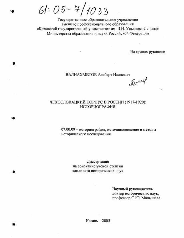 Титульный лист Чехословацкий корпус в России (1917-1920): Историография