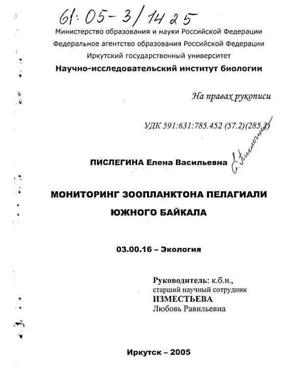 Титульный лист Мониторинг зоопланктона пелагиали Южного Байкала
