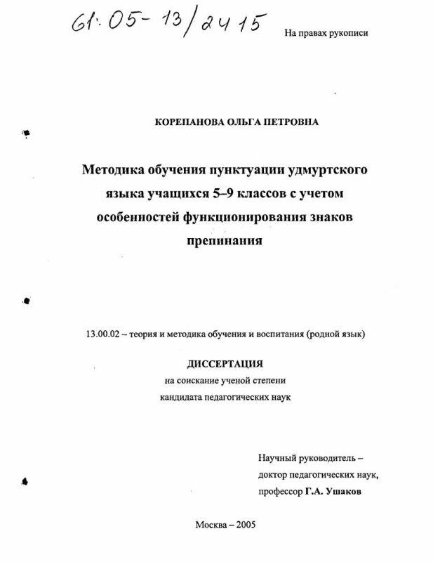 Титульный лист Методика обучения пунктуации удмуртского языка учащихся 5-9 классов с учетом особенностей функционирования знаков препинания