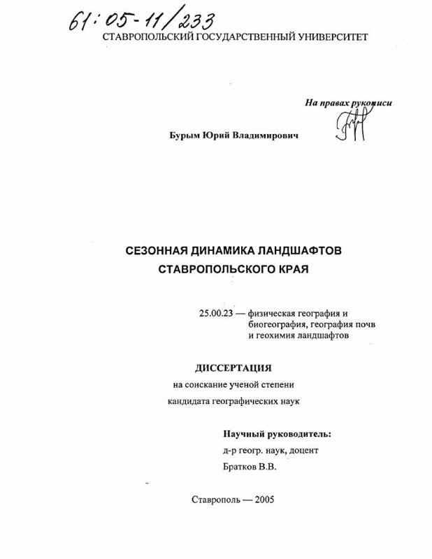 Титульный лист Сезонная динамика ландшафтов Ставропольского края