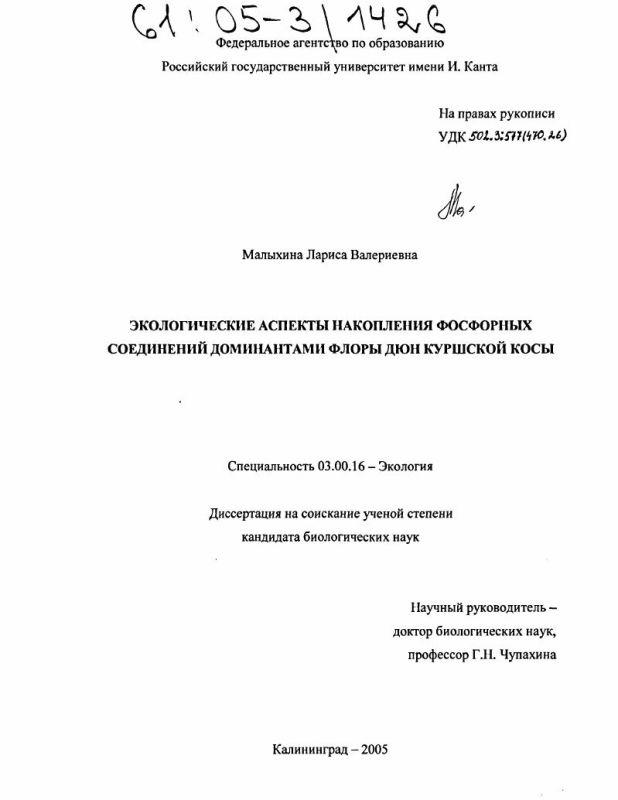 Титульный лист Экологические аспекты накопления фосфорных соединений доминантами флоры дюн Куршской косы