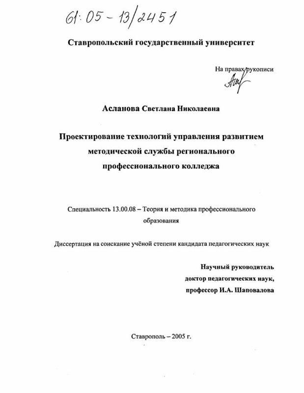 Титульный лист Проектирование технологий управления развитием методической службы регионального профессионального колледжа