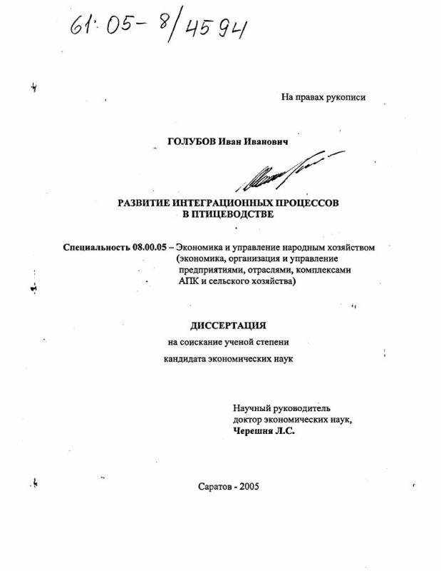 Титульный лист Развитие интеграционных процессов в птицеводстве