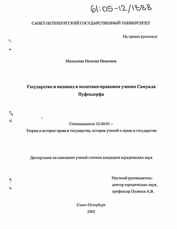 Титульный лист Государство и индивид в политико-правовом учении Самуила Пуфендорфа