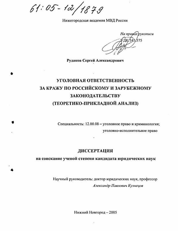 Титульный лист Уголовная ответственность за кражу по российскому и зарубежному законодательству : Теоретико-прикладной анализ