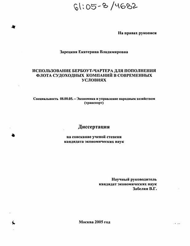 Титульный лист Использование бербоут-чартера для пополнения флота судоходных компаний в современных условиях
