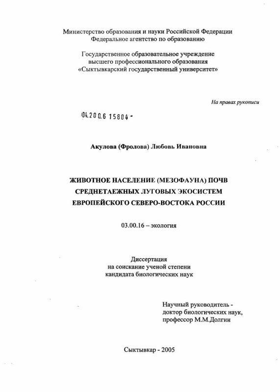 Титульный лист Животное население (мезофауна) почв среднетаежных луговых экосистем европейского Северо-Востока России
