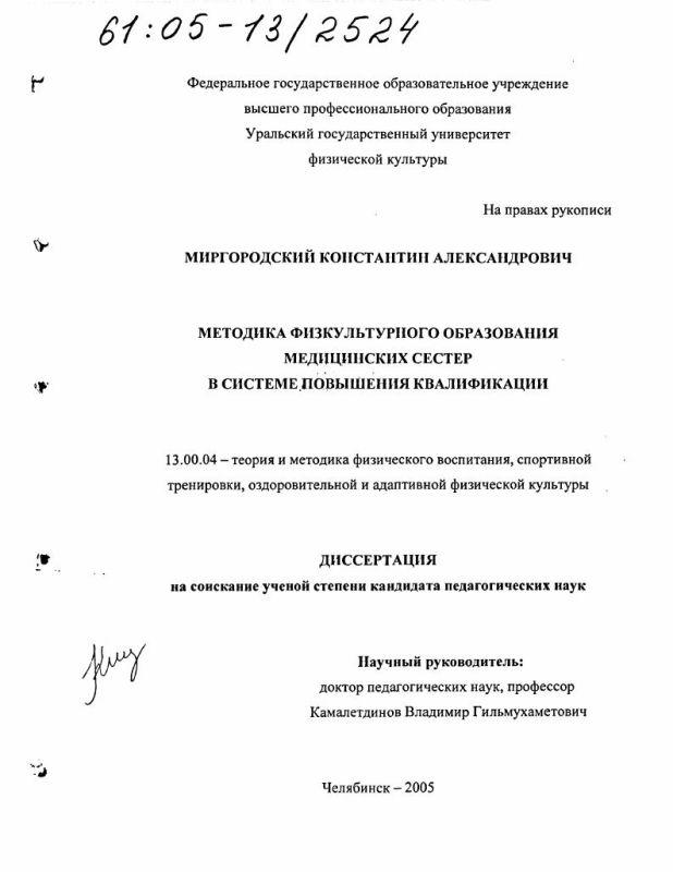 Титульный лист Методика физкультурного образования медицинских сестер в системе повышения квалификации