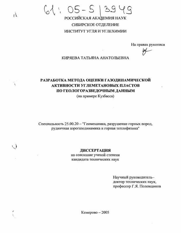 Титульный лист Разработка метода оценки газодинамической активности углеметановых пластов по геологоразведочным данным : На примере Кузбасса