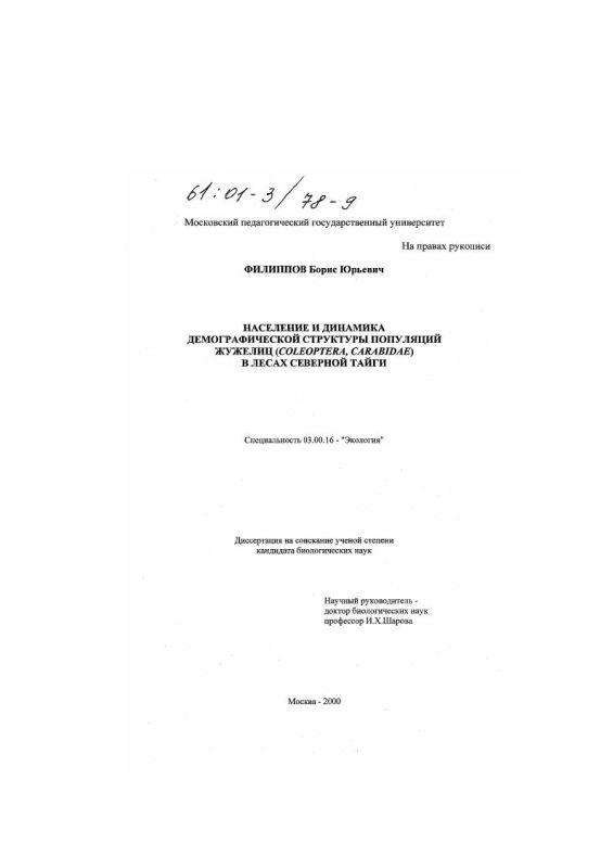 Титульный лист Население и динамика демографической структуры популяций жужелиц (Coleoptera, Carabidae) в лесах северной тайги