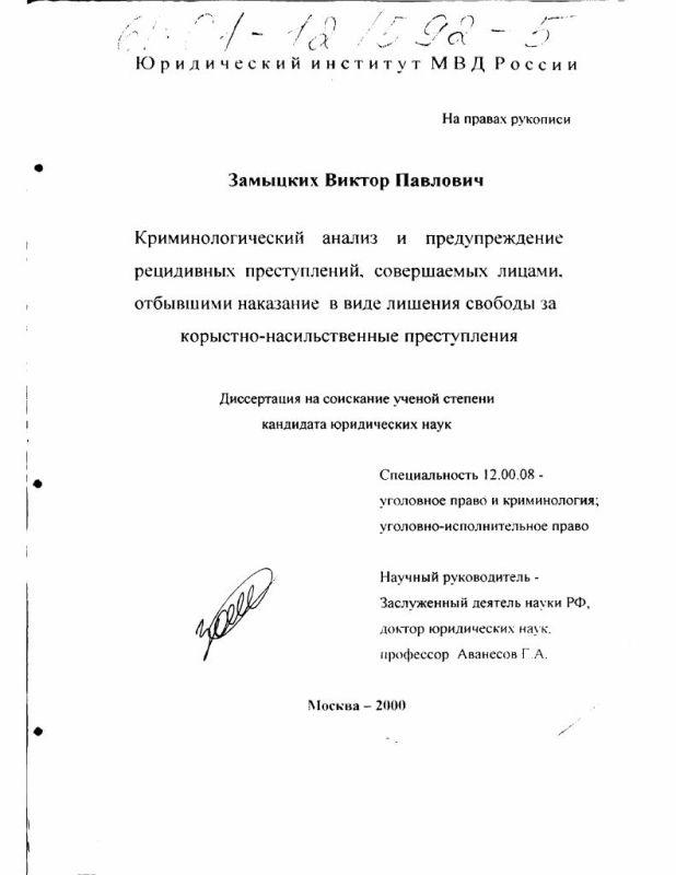 Титульный лист Криминологический анализ и предупреждение рецидивных преступлений, совершаемых лицами, отбывшими наказание в виде лишения свободы за корыстно-насильственные преступления