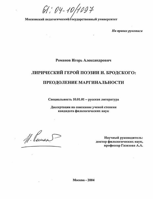 Титульный лист Лирический герой поэзии И.Бродского : Преодоление маргинальности