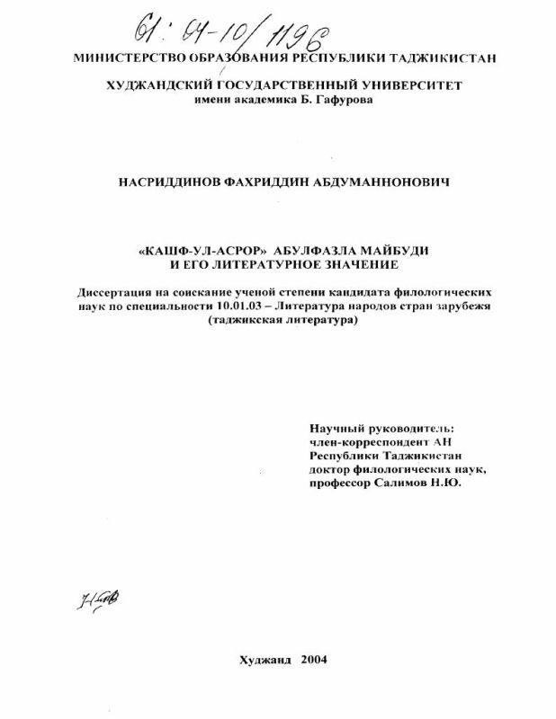 """Титульный лист """"Кашф-ул-асрор"""" Абулфазла Майбуди и его литературное значение"""