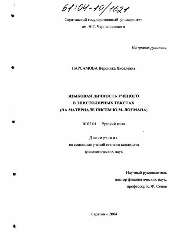 Титульный лист Языковая личность ученого в эпистолярных текстах : На материале писем Ю.М. Лотмана