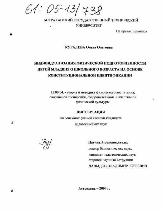 Титульный лист Индивидуализация физической подготовленности детей младшего школьного возраста на основе конституциональной идентификации