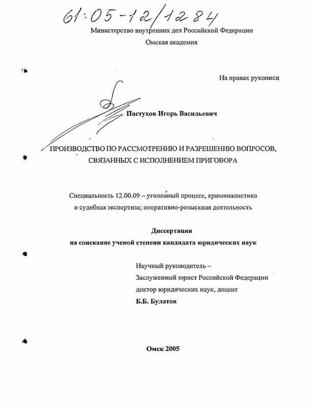 Титульный лист Производство по рассмотрению и разрешению вопросов, связанных с исполнением приговора