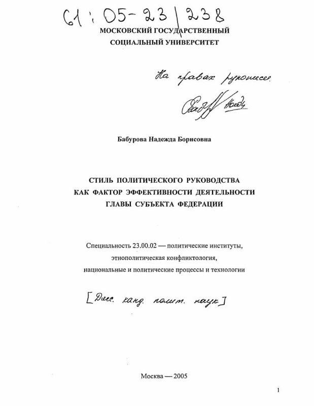 Титульный лист Стиль политического руководства как фактор эффективности деятельности главы субъекта федерации