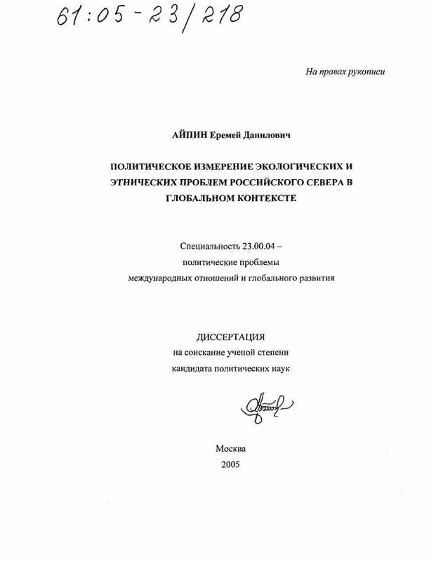 Титульный лист Политическое измерение экологических и этнических проблем Российского Севера в глобальном контексте