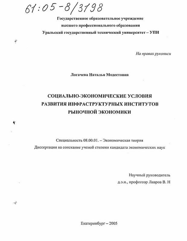 Титульный лист Социально-экономические условия развития инфраструктурных институтов рыночной экономики