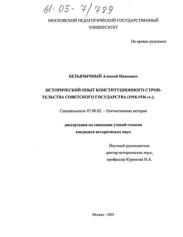 Титульный лист Исторический опыт конституционного строительства Советского государства : 1918-1936 гг.