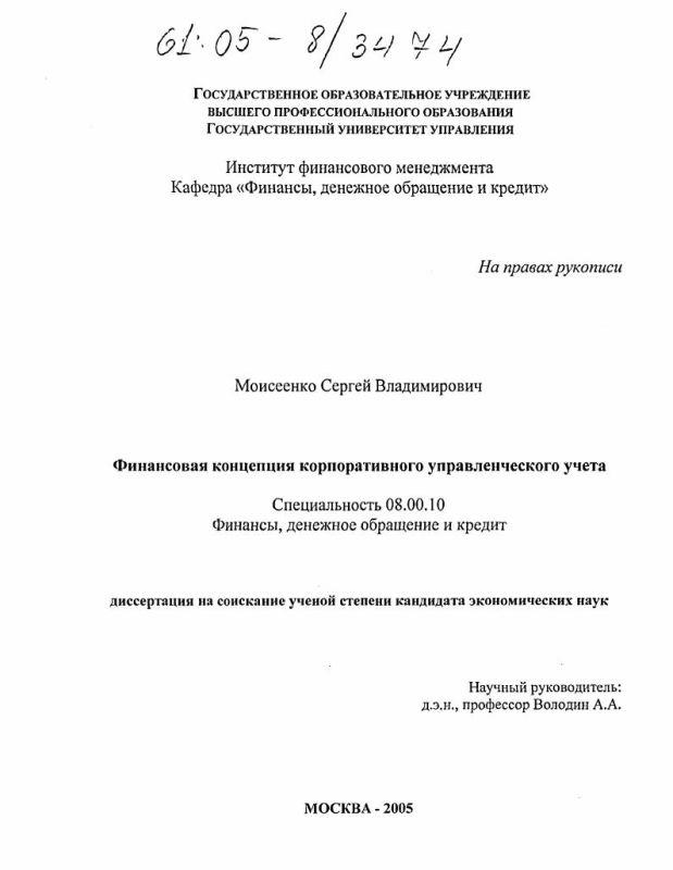 Титульный лист Финансовая концепция корпоративного управленческого учета