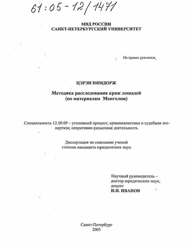 Титульный лист Методика расследования краж лошадей : По материалам Монголии