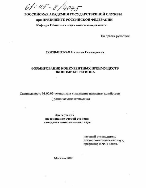 Титульный лист Формирование конкурентных преимуществ экономики региона