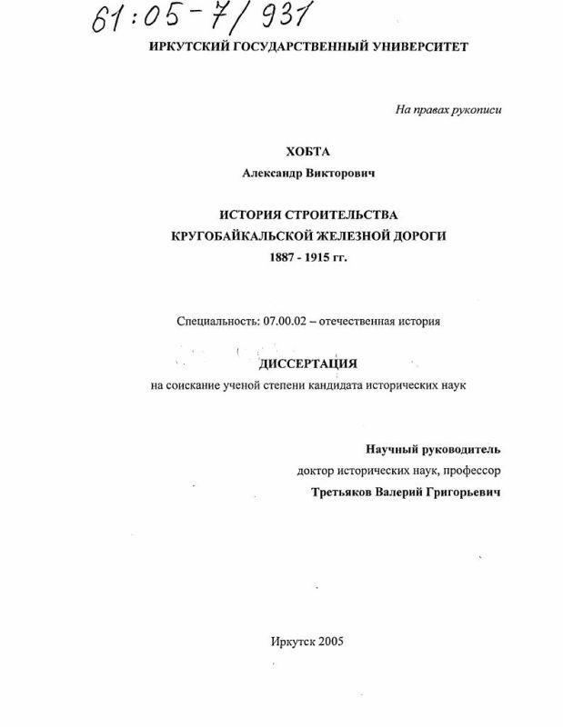 Титульный лист История строительства Кругобайкальской железной дороги 1887-1915 гг.