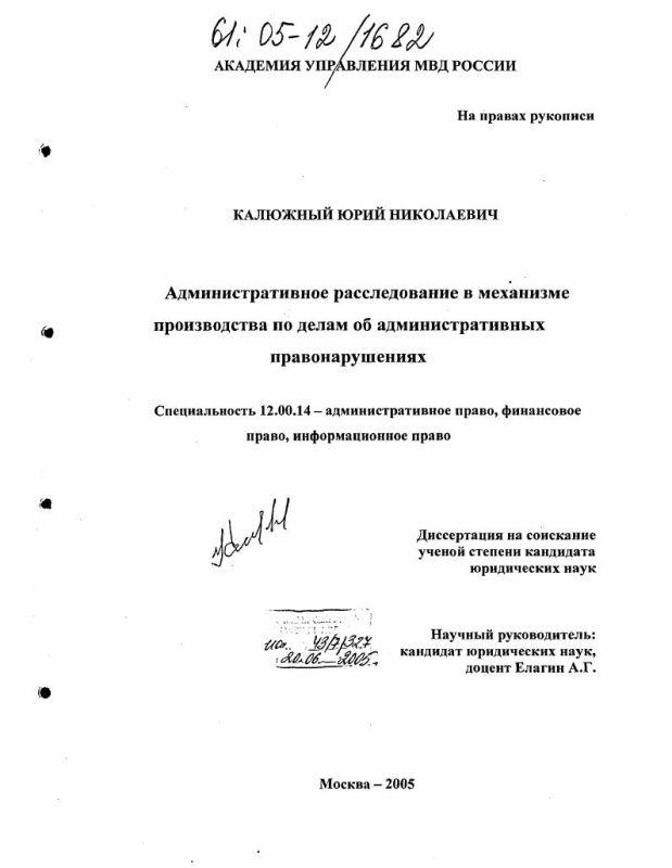 Титульный лист Административное расследование в механизме производства по делам об административных правонарушениях
