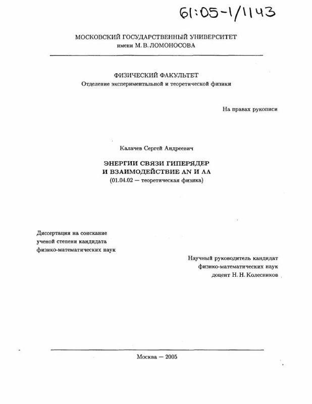 Титульный лист Энергии связи гиперядер и взаимодействие ЛN и ЛЛ