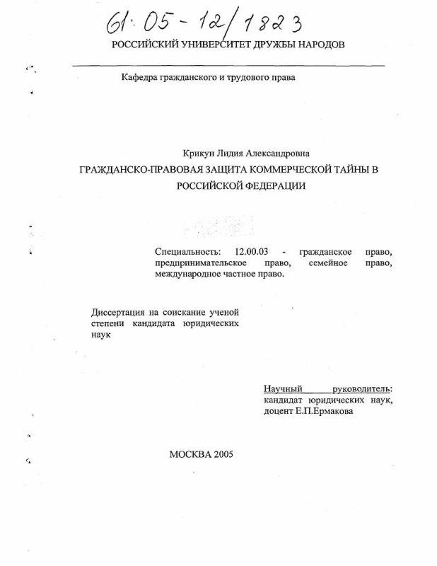Титульный лист Гражданско-правовая защита коммерческой тайны в Российской Федерации