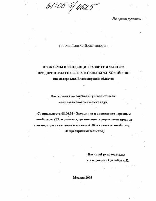 Титульный лист Проблемы и тенденции развития малого предпринимательства в сельском хозяйстве : На материалах Владимирской области