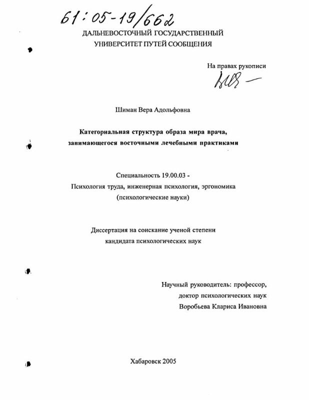Титульный лист Категориальная структура образа мира врача, занимающегося восточными лечебными практиками