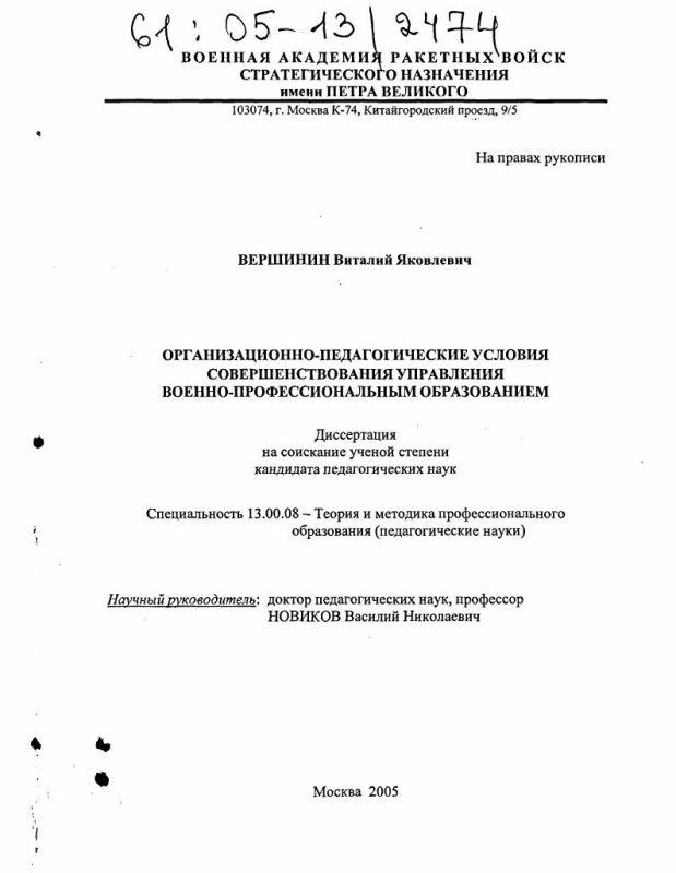 Титульный лист Организационно-педагогические условия совершенствования управления военно-профессиональным образованием
