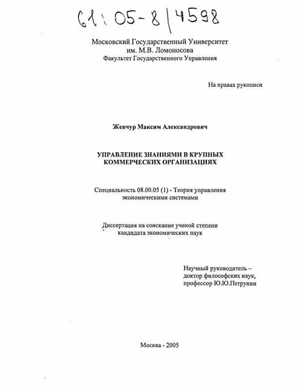 Титульный лист Управление знаниями в крупных коммерческих организациях