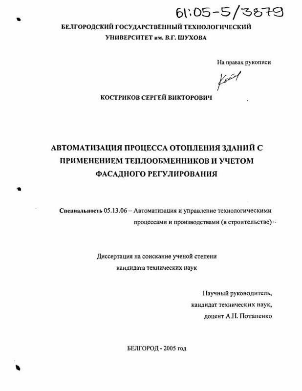 Титульный лист Автоматизация процесса отопления зданий с применением теплообменников и учетом фасадного регулирования